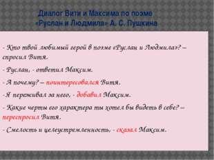Диалог Вити и Максима по поэме «Руслан и Людмила» А. С. Пушкина  - Кто твой