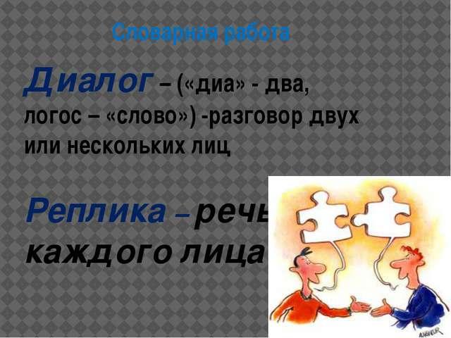Словарная работа Диалог – («диа» - два, логос – «слово») -разговор двух или н...
