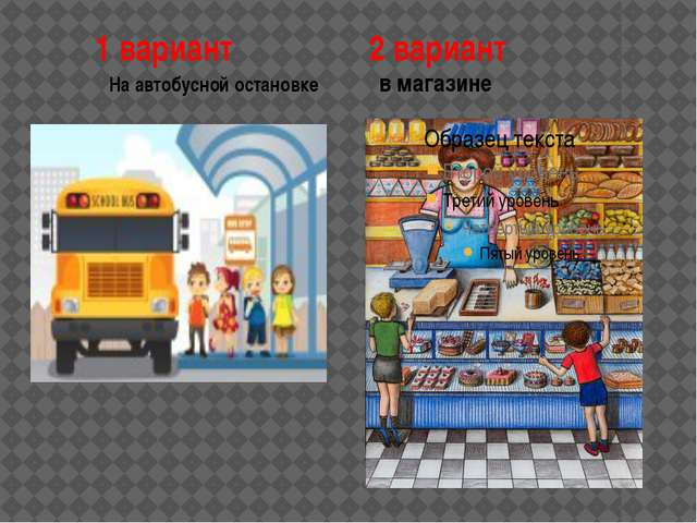 1 вариант 2 вариант На автобусной остановке в магазине