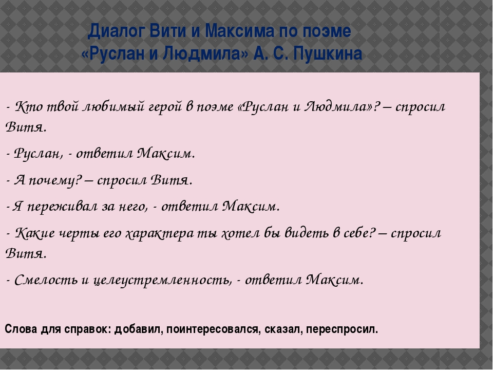 Диалог Вити и Максима по поэме «Руслан и Людмила» А. С. Пушкина  - Кто твой...