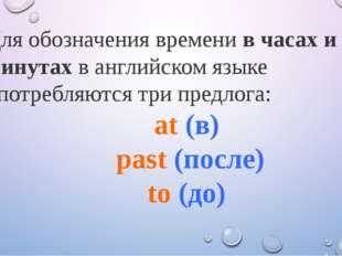Для обозначения временив часах и минутахв английском языке употребляются тр