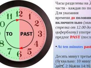 Часы разделены на две части - каждая по полчаса. Для указания временидополо