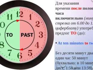 Для указания временипослеполовины часа включительно(минутная стрелка от 6.