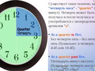 """Существует такое понятие, как """"четверть часа"""" - """"quarter"""" (15 минут). Четверт"""