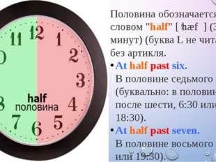 """Половина обозначается словом """"half"""" [ˈhæf ] (30 минут) (буква L не читается)"""