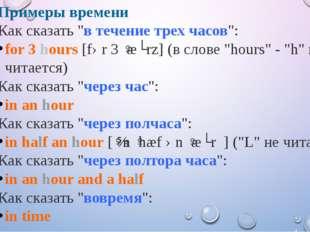 """Примеры времени Как сказать """"в течение трех часов"""": for 3hours[fər 3 ˈæʊrz]"""