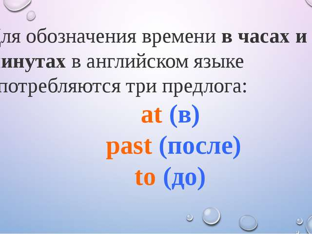 Для обозначения временив часах и минутахв английском языке употребляются тр...