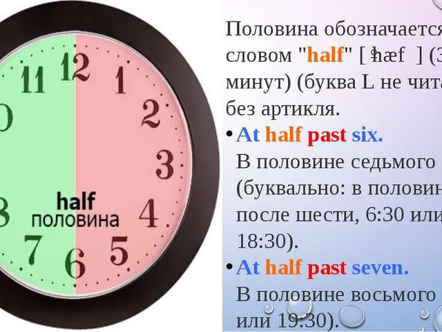 """Половина обозначается словом """"half"""" [ˈhæf ] (30 минут) (буква L не читается)..."""
