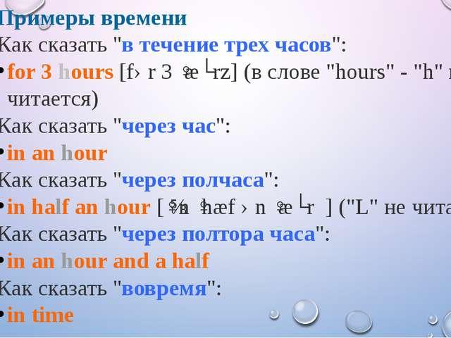 """Примеры времени Как сказать """"в течение трех часов"""": for 3hours[fər 3 ˈæʊrz]..."""