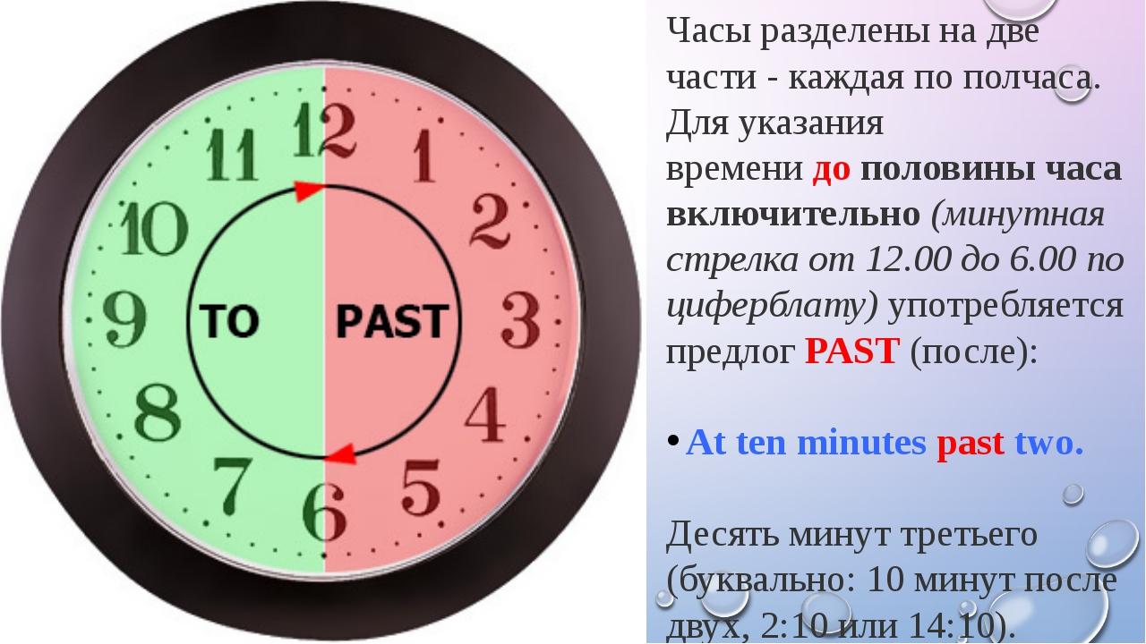 Часы разделены на две части - каждая по полчаса. Для указания временидополо...
