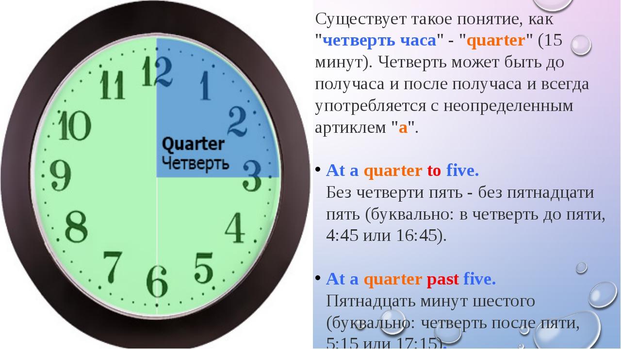 """Существует такое понятие, как """"четверть часа"""" - """"quarter"""" (15 минут). Четверт..."""