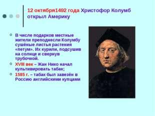 12 октября1492 года Христофор Колумб открыл Америку В числе подарков местные