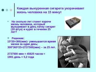 Каждая выкуренная сигарета укорачивает жизнь человека на 15 минут На сколько