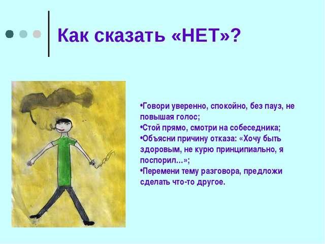 Как сказать «НЕТ»? Говори уверенно, спокойно, без пауз, не повышая голос; Сто...