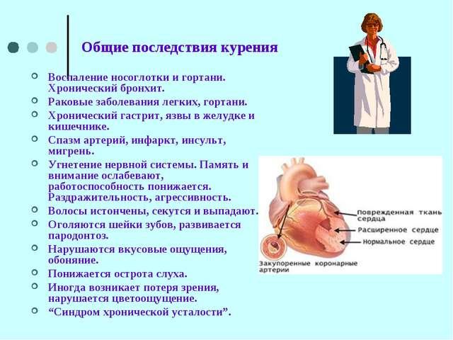 Воспаление носоглотки и гортани. Хронический бронхит. Раковые заболевания лег...