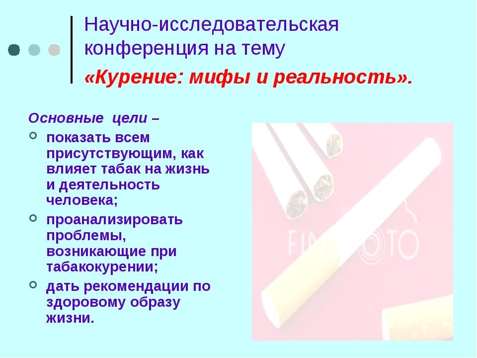 Научно-исследовательская конференция на тему «Курение: мифы и реальность». Ос...