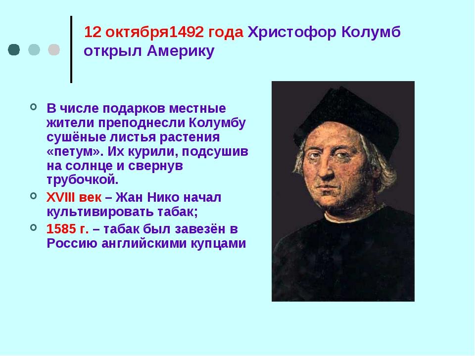 12 октября1492 года Христофор Колумб открыл Америку В числе подарков местные...