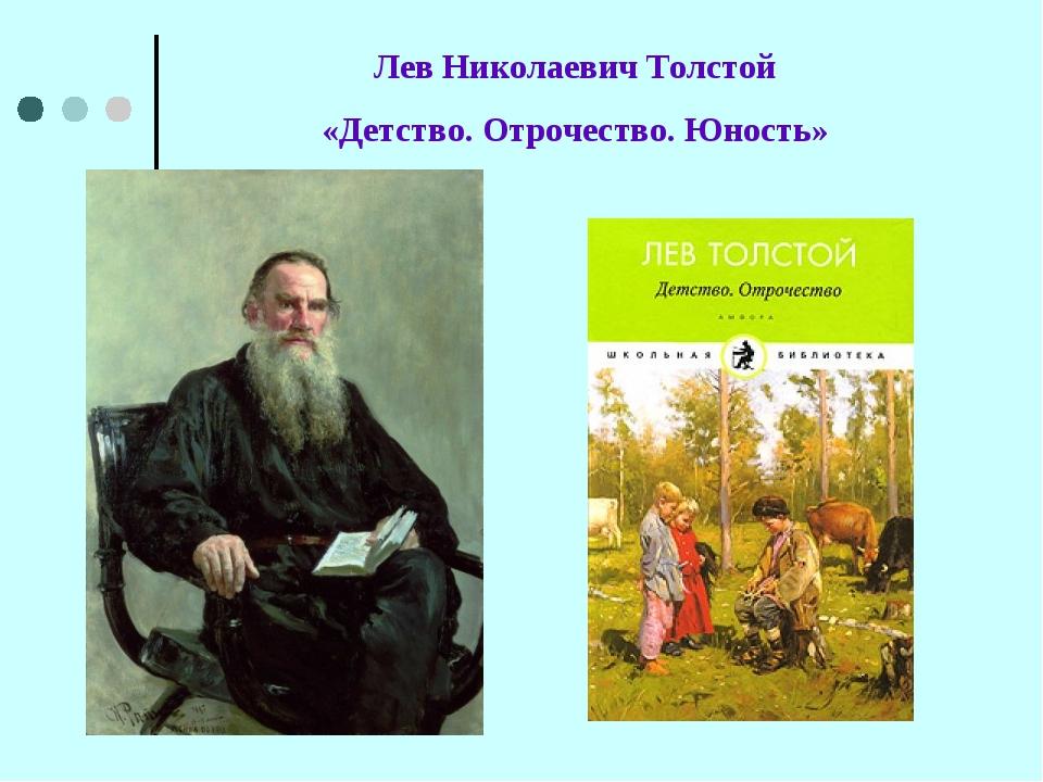 Лев Николаевич Толстой «Детство. Отрочество. Юность»