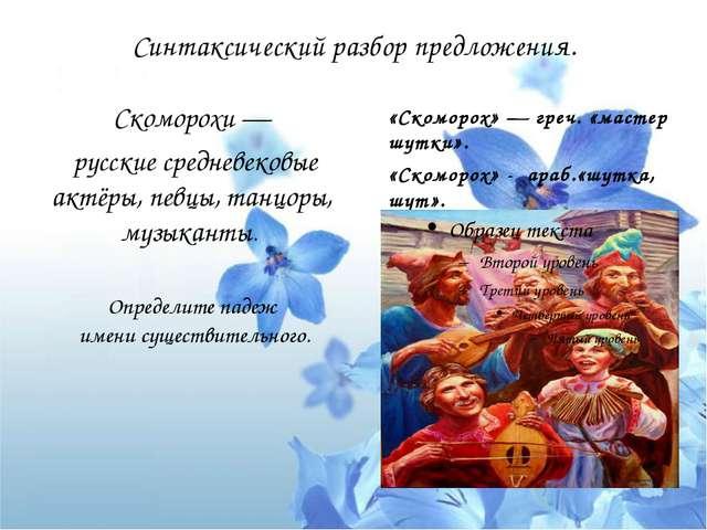 Синтаксический разбор предложения. Скоморохи— русские средневековые актёры,...