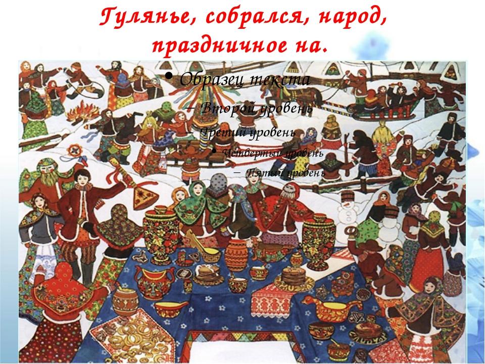 Гулянье, собрался, народ, праздничное на.