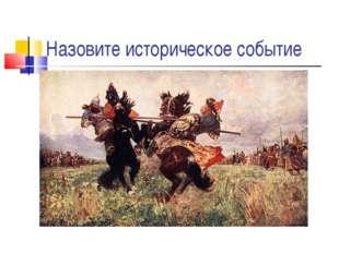 Назовите историческое событие