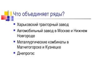 Что объединяет ряды? Харьковский тракторный завод Автомобильный завод в Москв