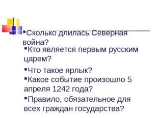 Сколько длилась Северная война? Кто является первым русским царем? Что такое