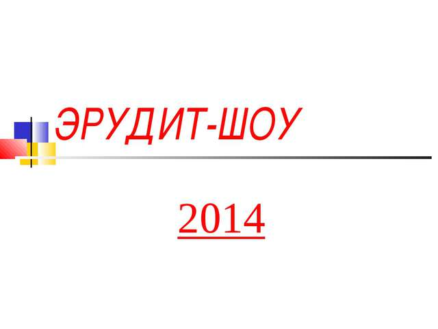 ЭРУДИТ-ШОУ 2014
