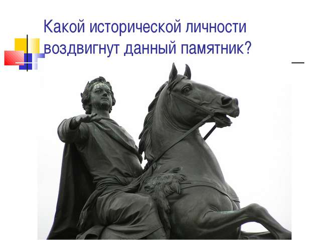 Какой исторической личности воздвигнут данный памятник?