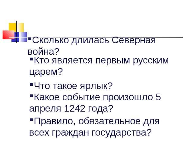Сколько длилась Северная война? Кто является первым русским царем? Что такое...