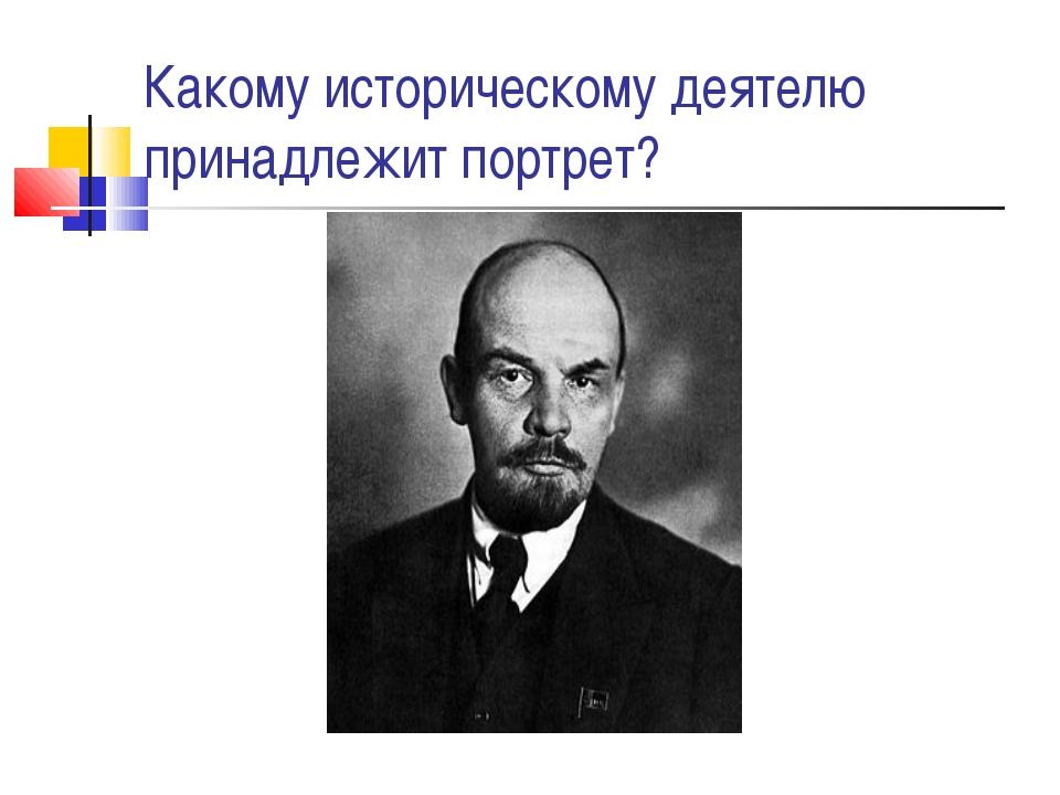 Какому историческому деятелю принадлежит портрет?