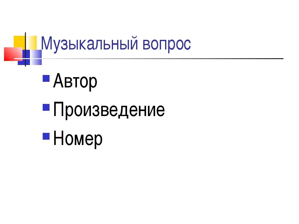Музыкальный вопрос Автор Произведение Номер