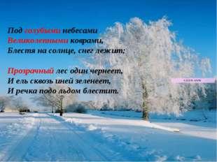 Под голубыминебесами Великолепнымиковрами, Блестя на солнце, снег лежит;