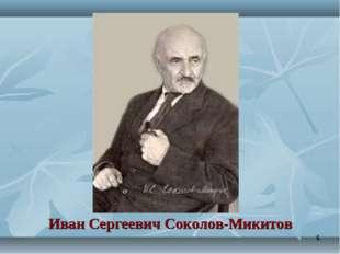 * Иван Сергеевич Соколов-Микитов