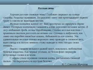 *  Русская зима Хороши русские снежные зимы! Глубокие сверкают на солнце суг