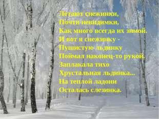 Летают снежинки, Почти невидимки, Как много всегда их зимой. И вот я снежинк