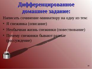 * Дифференцированное домашнее задание: Написать сочинение-миниатюру на одну и