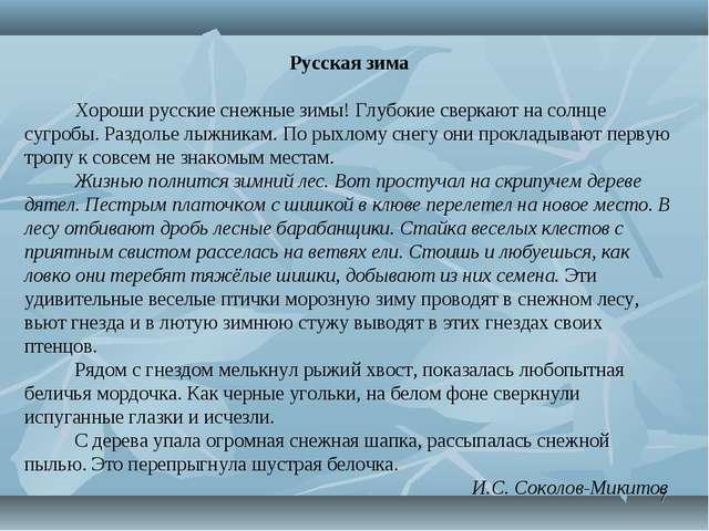 *  Русская зима Хороши русские снежные зимы! Глубокие сверкают на солнце суг...