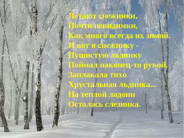 Летают снежинки, Почти невидимки, Как много всегда их зимой. И вот я снежинк...