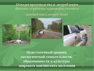 Отходы производства и потребления Причины загрязнения территории отходами пр