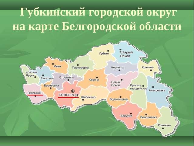 Губкинский городской округ на карте Белгородской области