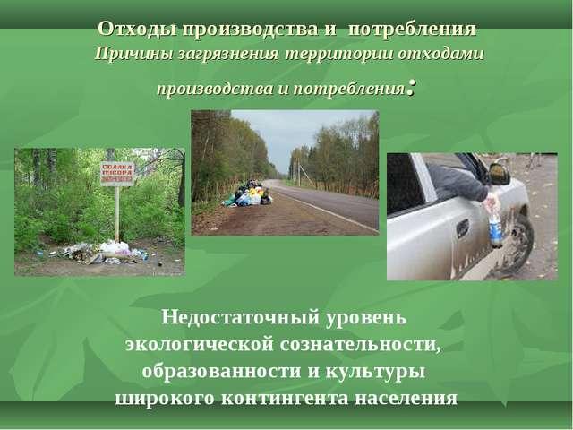 Отходы производства и потребления Причины загрязнения территории отходами пр...