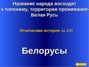 Название народа восходит к топониму, территории проживания- Белая Русь Белору