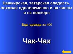 Башкирская, татарская сладость, похожая одновременно и на чипсы и на попкорн