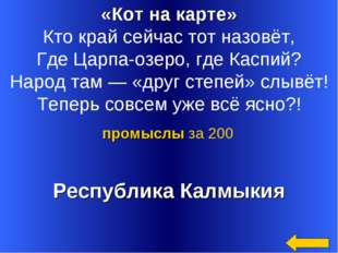 «Кот на карте» Кто край сейчас тот назовёт, Где Царпа-озеро, где Каспий? Наро