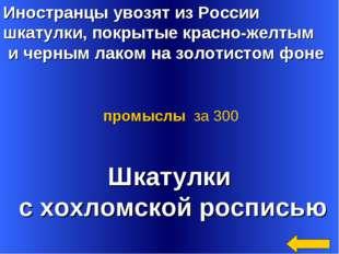 Иностранцы увозят из России шкатулки, покрытые красно-желтым и черным лаком н