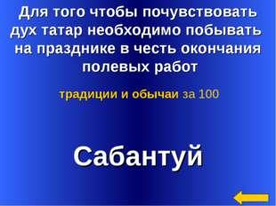 Для того чтобы почувствовать дух татар необходимо побывать на празднике в чес