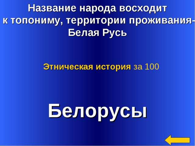 Название народа восходит к топониму, территории проживания- Белая Русь Белору...