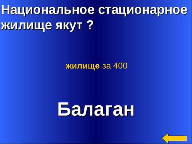Национальное стационарное жилище якут ? Балаган жилище за 400