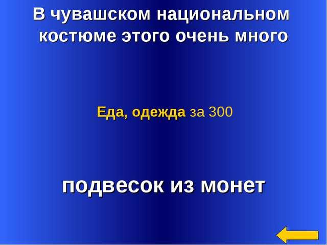 В чувашском национальном костюме этого очень много подвесок из монет Еда, оде...